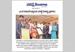 Dr.M.K.Ramu get Vishwa Guru World Record for Playing 12 Hrs Cultural Events media
